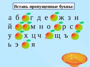 Вставь пропущенные буквы: а б в г д е ё ж з и й к л м н о п р с т у ф х ц ч ш