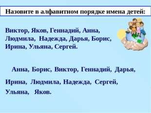 Назовите в алфавитном порядке имена детей: Виктор, Яков, Геннадий, Анна, Людм