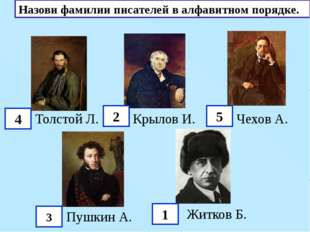 Назови фамилии писателей в алфавитном порядке. Толстой Л. Крылов И. Чехов А.