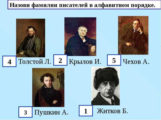 Назови фамилии писателей в алфавитном порядке. Толстой Л. Крылов И. Чехов А....