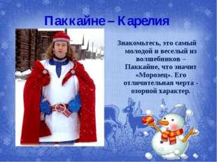 Паккайне – Карелия Знакомьтесь, это самый молодой и веселый из волшебников –