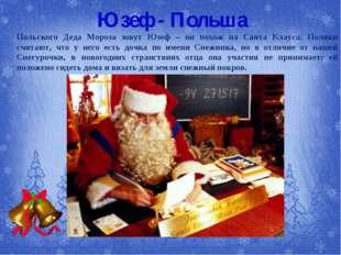 Юзеф - Польша Польского Деда Мороза зовут Юзеф – он похож на Санта Клауса. По