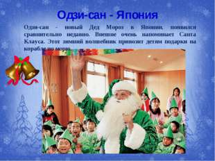 Одзи-сан - Япония Одзи-сан - новый Дед Мороз в Японии, появился сравнительно