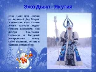 Эхээ Дьыл - Якутия Эхээ Дьыл или Чисхан — якутский Дед Мороз. У него есть жен