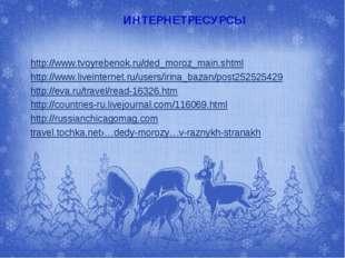 ИНТЕРНЕТРЕСУРСЫ http://www.tvoyrebenok.ru/ded_moroz_main.shtml http://www.liv