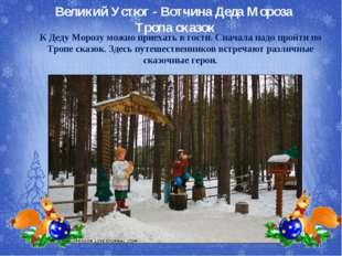 Великий Устюг - Вотчина Деда Мороза Тропа сказок К Деду Морозу можно приехать