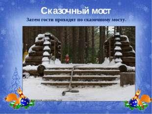 Сказочный мост Затем гости проходят по сказочному мосту.