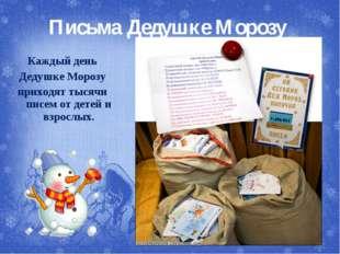 Письма Дедушке Морозу Каждый день Дедушке Морозу приходят тысячи писем от дет