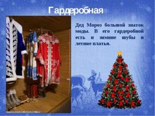 Гардеробная Дед Мороз большой знаток моды. В его гардеробной есть и зимние шу