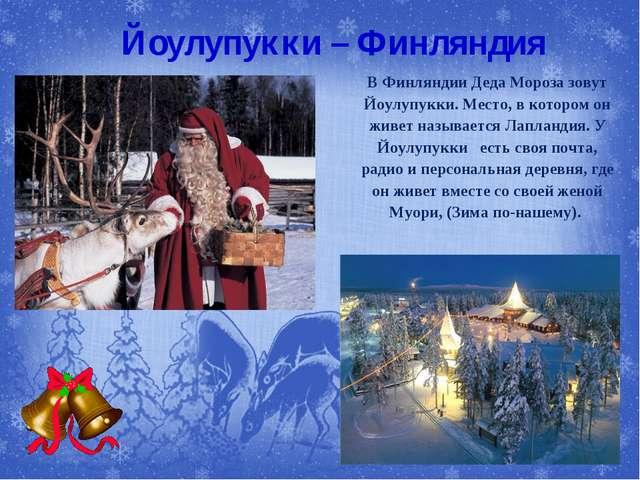 Йоулупукки – Финляндия В Финляндии Деда Мороза зовут Йоулупукки. Место, в кот...