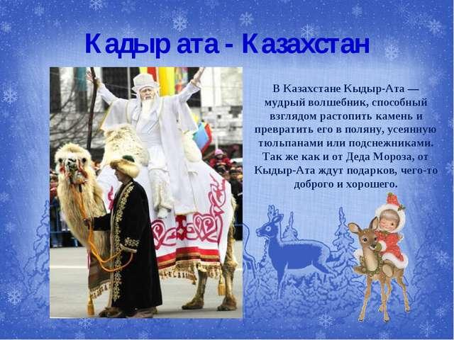 Кадыр ата - Казахстан В Казахстане Кыдыр-Ата — мудрый волшебник, способный вз...