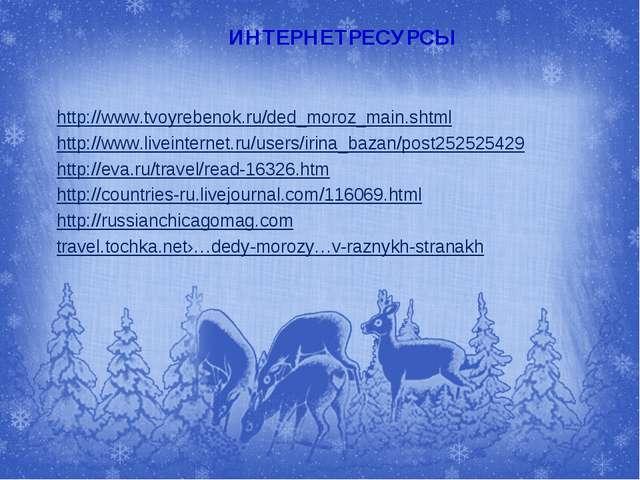ИНТЕРНЕТРЕСУРСЫ http://www.tvoyrebenok.ru/ded_moroz_main.shtml http://www.liv...