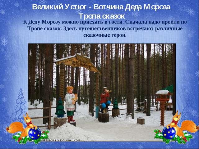 Великий Устюг - Вотчина Деда Мороза Тропа сказок К Деду Морозу можно приехать...