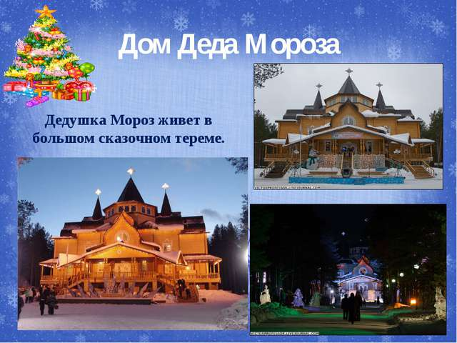 Дом Деда Мороза Дедушка Мороз живет в большом сказочном тереме.