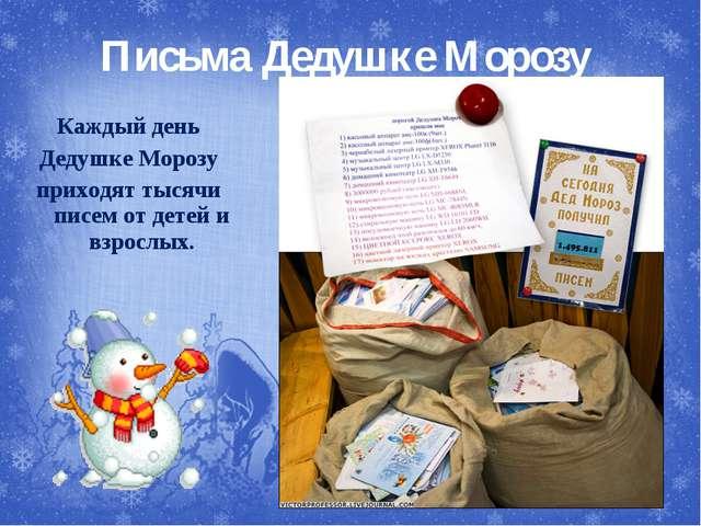 Письма Дедушке Морозу Каждый день Дедушке Морозу приходят тысячи писем от дет...