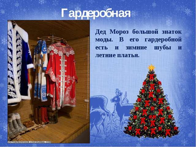 Гардеробная Дед Мороз большой знаток моды. В его гардеробной есть и зимние шу...