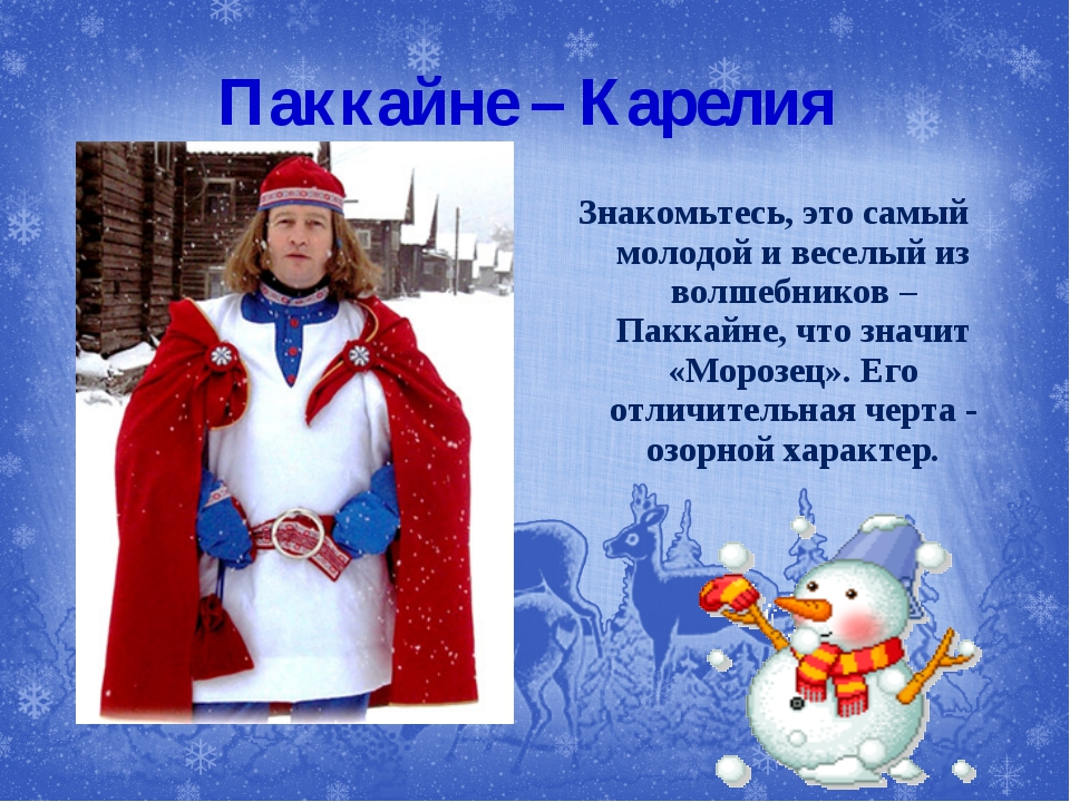 Паккайне – Карелия Знакомьтесь, это самый молодой и веселый из волшебников –...