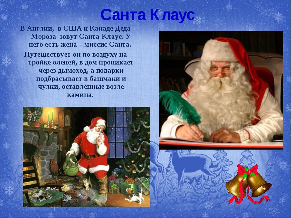 Санта Клаус В Англии, в США и Канаде Деда Мороза зовут Санта-Клаус. У него ес...