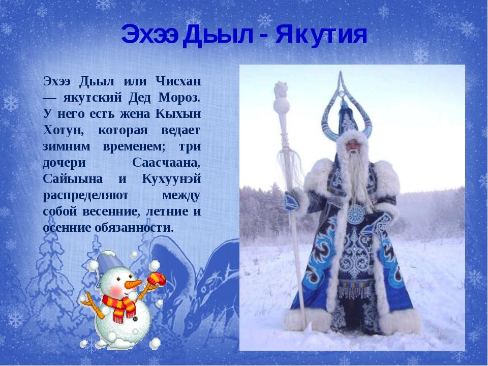 Эхээ Дьыл - Якутия Эхээ Дьыл или Чисхан — якутский Дед Мороз. У него есть жен...