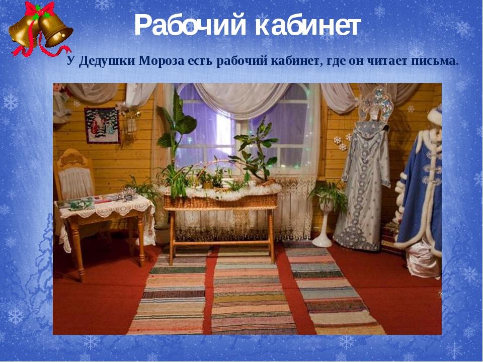 Рабочий кабинет У Дедушки Мороза есть рабочий кабинет, где он читает письма.