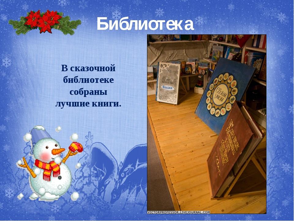 Библиотека В сказочной библиотеке собраны лучшие книги.