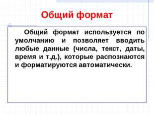 Общий формат Общий формат используется по умолчанию и позволяет вводить любые