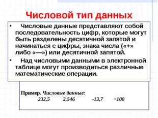 Числовой тип данных Числовые данные представляют собой последовательность циф