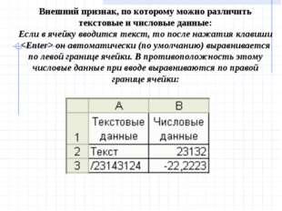 Внешний признак, по которому можно различить текстовые и числовые данные: Есл