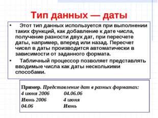 Тип данных — даты Этот тип данных используется при выполнении таких функций,