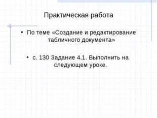 Практическая работа По теме «Создание и редактирование табличного документа»