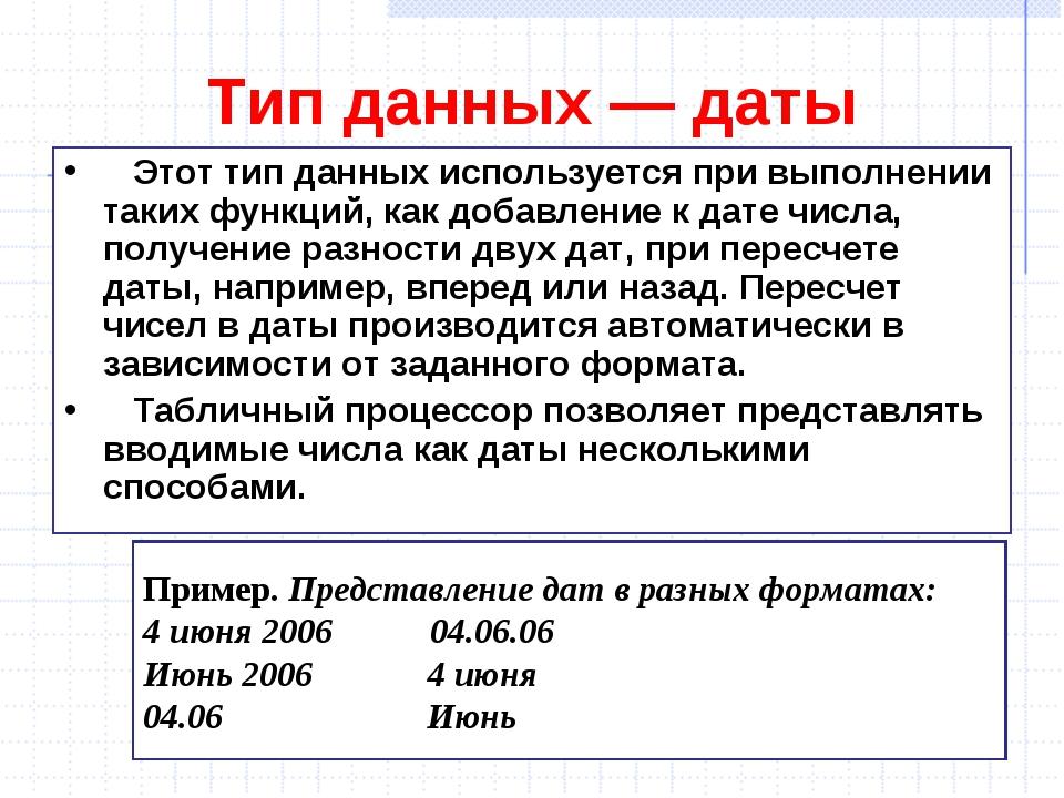 Тип данных — даты Этот тип данных используется при выполнении таких функций,...