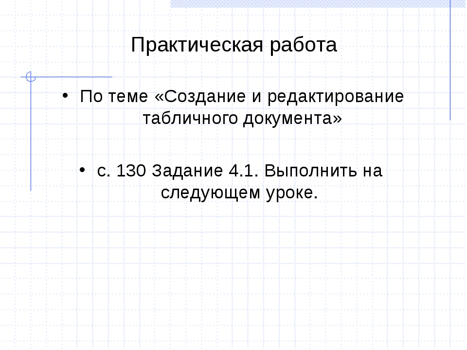 Практическая работа По теме «Создание и редактирование табличного документа»...
