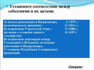 Ответ: Установите соответствие между событиями и их датами. А) начало революц