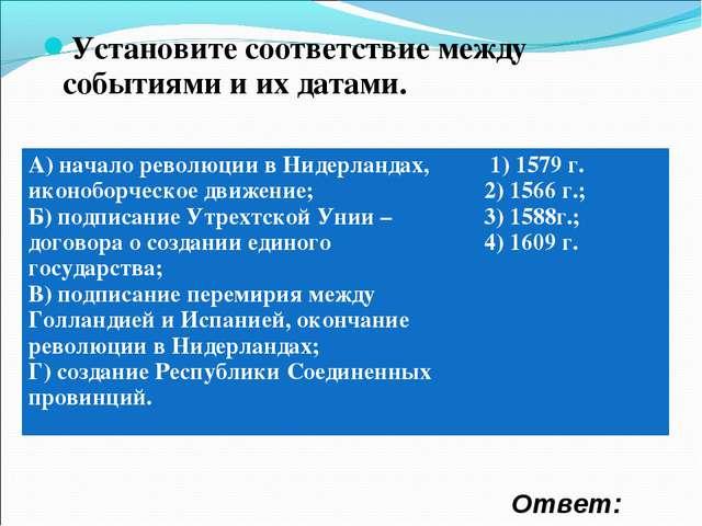 Ответ: Установите соответствие между событиями и их датами. А) начало революц...