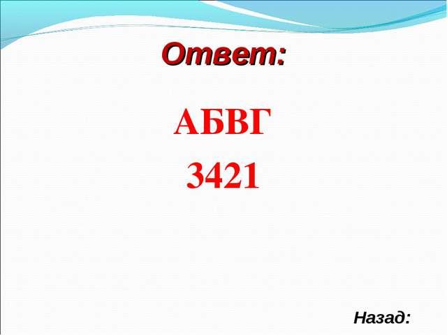 Ответ: Назад: АБВГ 3421