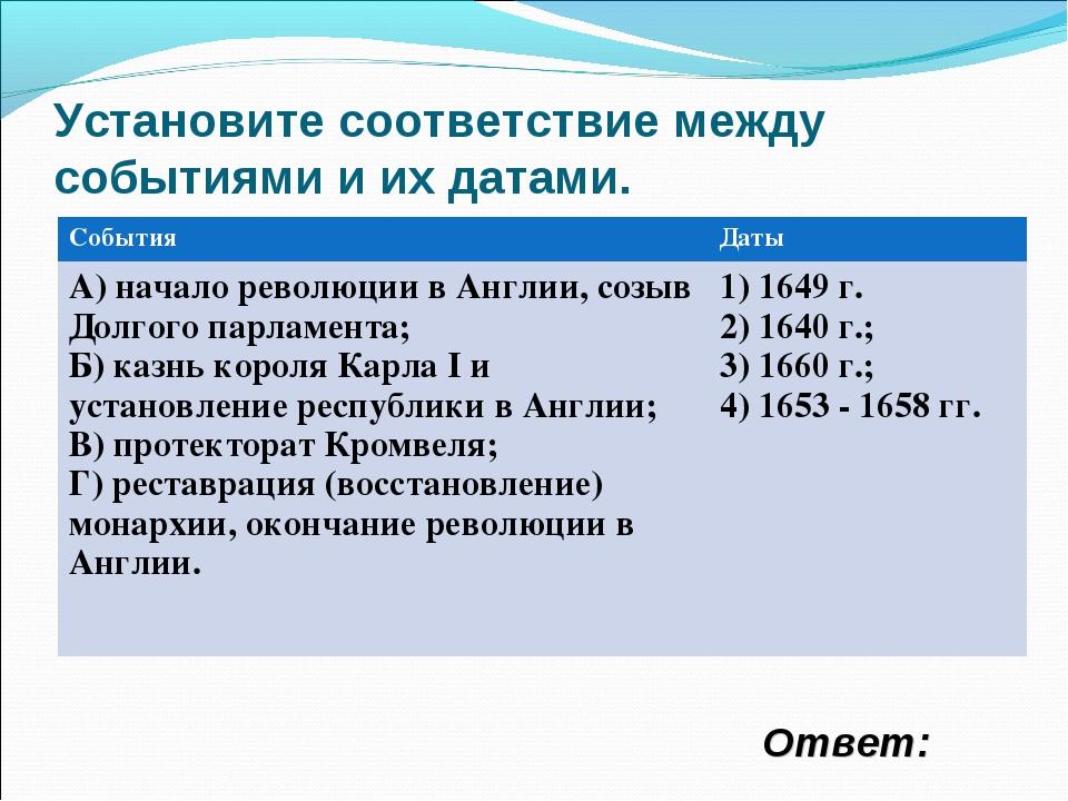 Установите соответствие между событиями и их датами. Ответ: СобытияДаты А) н...