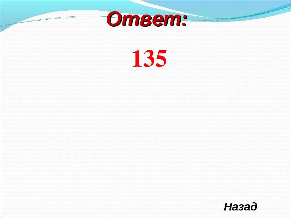 Ответ: 135 Назад