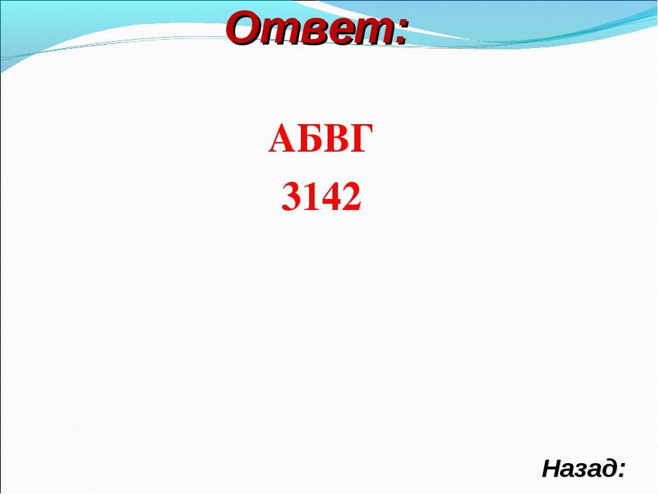 Ответ: АБВГ 3142 Назад: