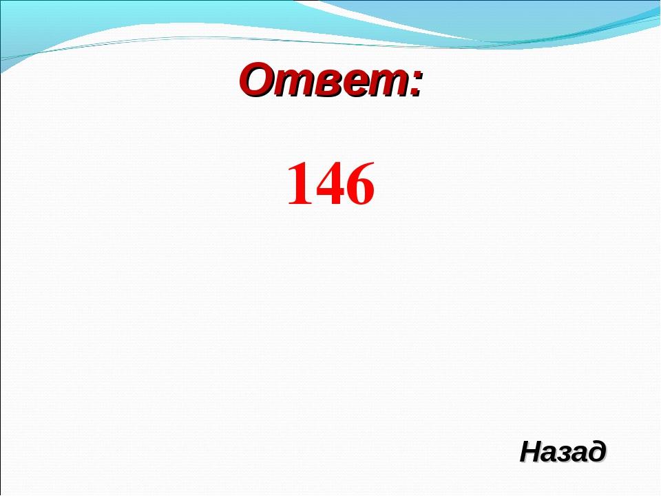 Ответ: 146 Назад