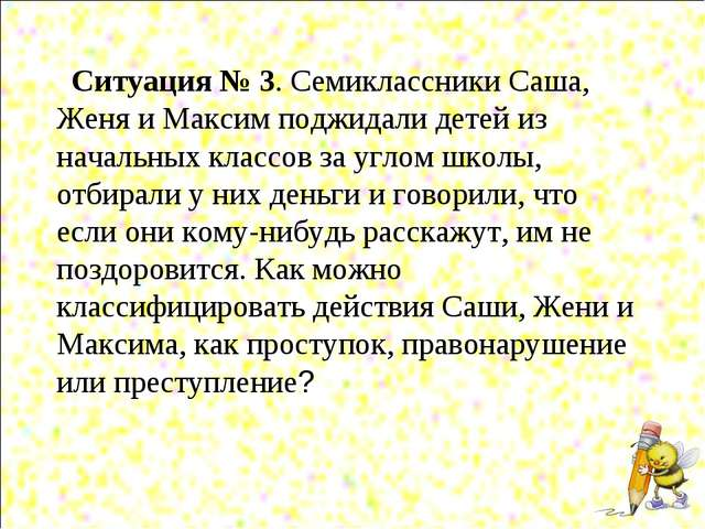 Ситуация № 3. Семиклассники Саша, Женя и Максим поджидали детей из начальных...