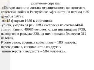 Документ-справка: «Потери личного состава ограниченного контингента советских