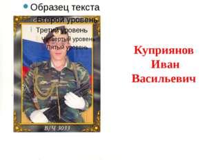 Куприянов Иван Васильевич