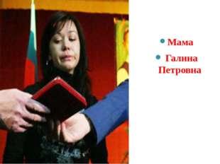 Мама Галина Петровна