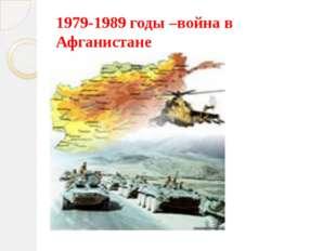 1979-1989 годы –война в Афганистане
