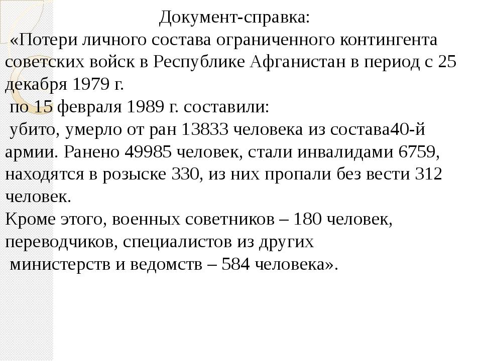Документ-справка: «Потери личного состава ограниченного контингента советских...
