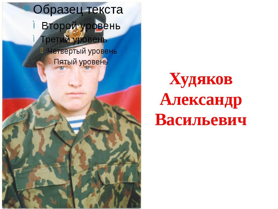 Худяков Александр Васильевич