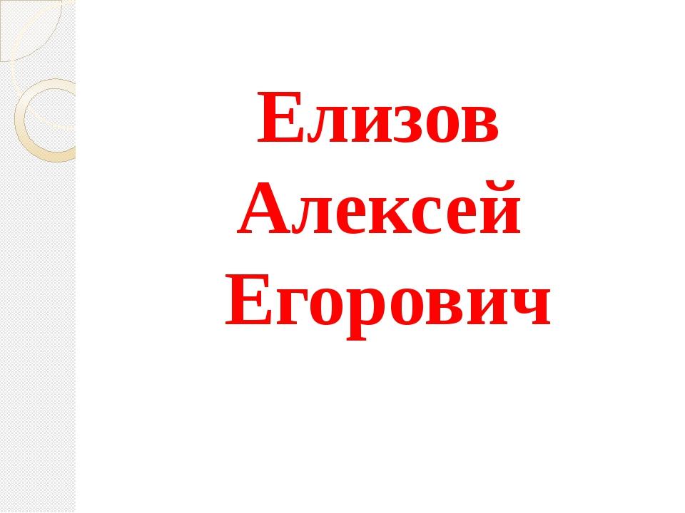 Елизов Алексей Егорович