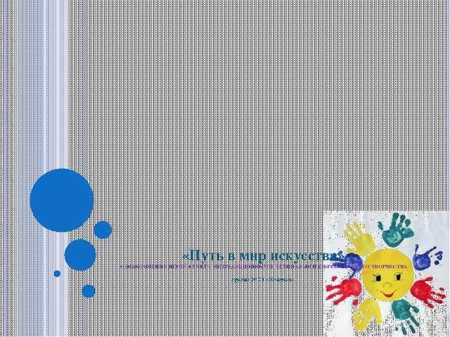 «Путь в мир искусства» ОЗНАКОМЛЕНИЕ ДЕТЕЙ 4-5 ЛЕТ С НЕТРАДИЦИОННЫМИ ТЕХНИКАМ...