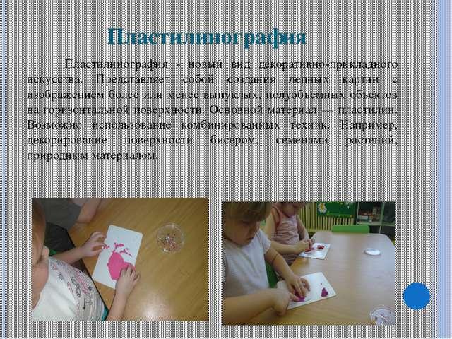 Пластилинография Пластилинография - новый вид декоративно-прикладного искус...