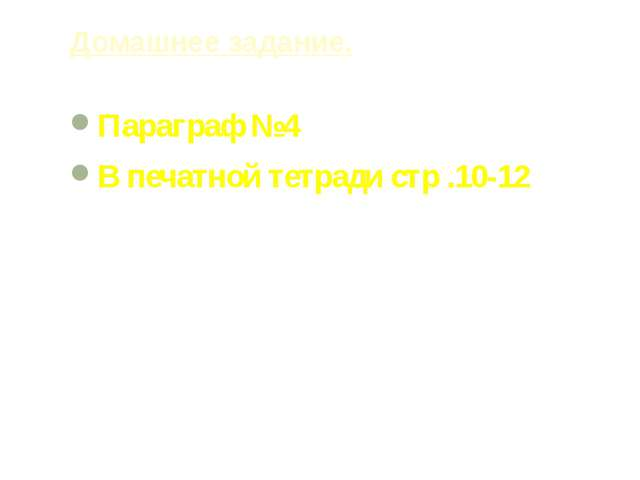 Домашнее задание. Параграф №4 В печатной тетради стр .10-12
